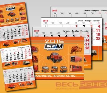 Календарь СБМ 2015
