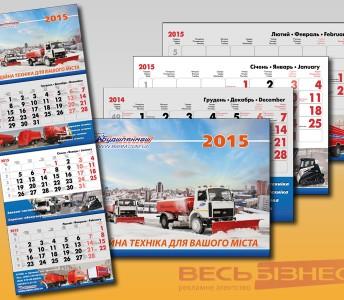 Календарь БШМ 2015