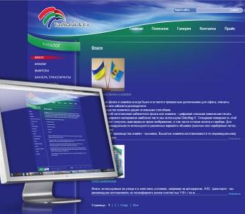 Сайт Флаги
