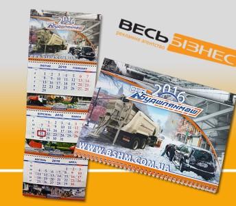Календарь БШМ 2016