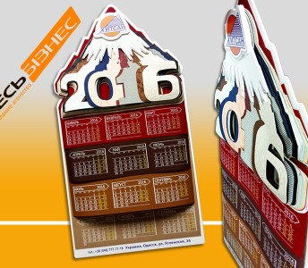 Календарь Хитсан 2016