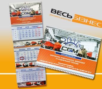 Календарь СБМ 2016