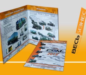Каталог военной техники СБМ 2016
