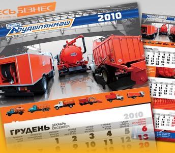 Календарь БШМ-2010