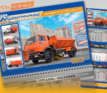 Календарь БШМ-2011