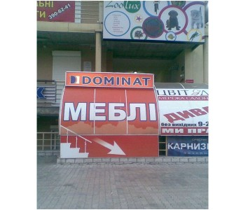 Брэндмауэр Доминат